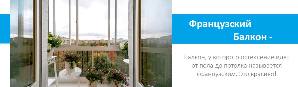 osteklenie-balcony-min