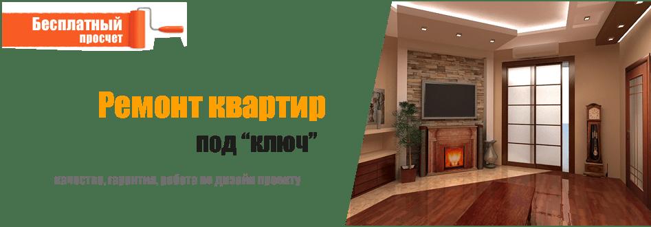 remont-pod-kluch